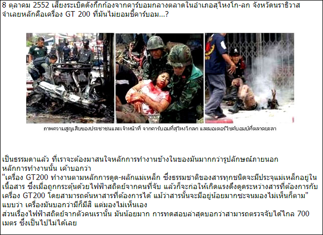 Deaths from Thai military corrupt procurment of useless explosive and drug detectors